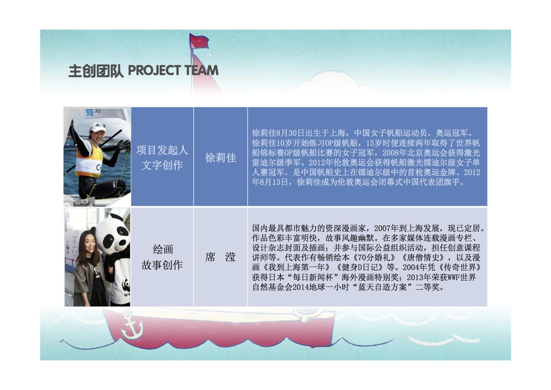 徐莉佳,帆船 一起来支持徐莉佳帆船漫画系列书 绘本帆船创作企划案24.jpg