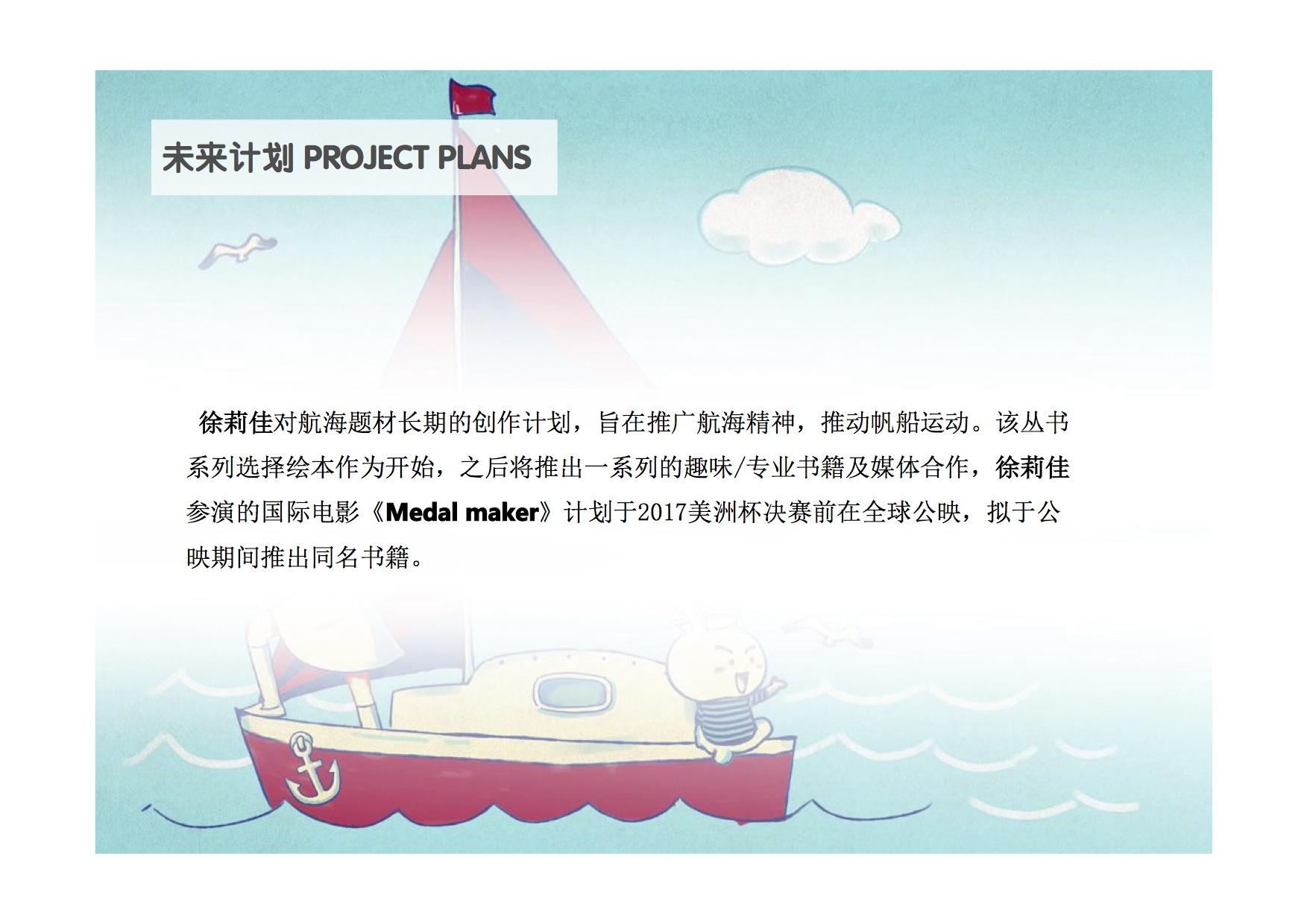 徐莉佳,帆船 一起来支持徐莉佳帆船漫画系列书 绘本帆船创作企划案26.jpg
