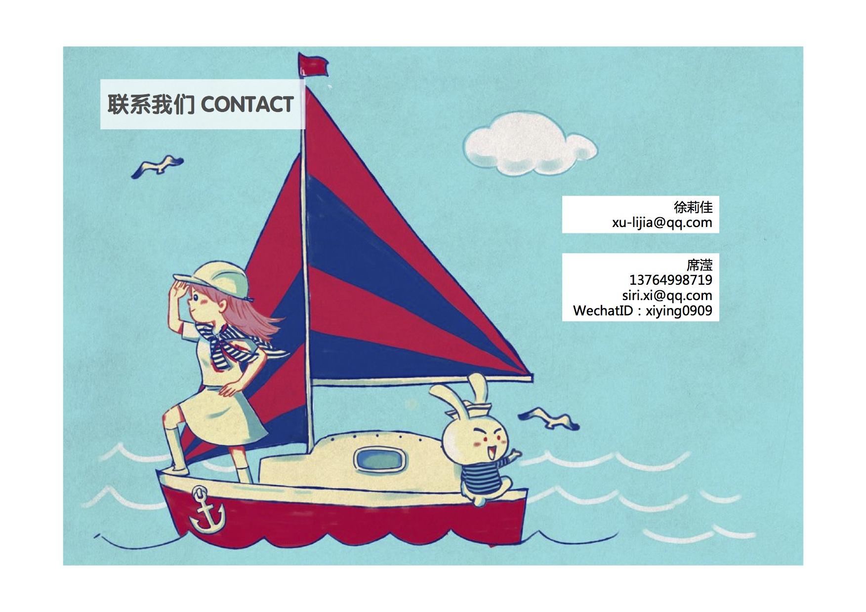 徐莉佳,帆船 一起来支持徐莉佳帆船漫画系列书 绘本帆船创作企划案27.jpg