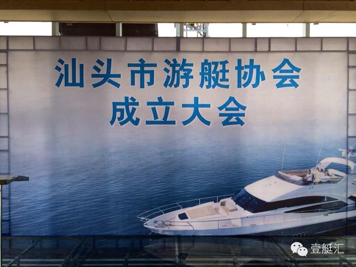汕头市,服务业,海洋 携手发展海洋服务业,汕头市游艇协会正式成立 0.jpg