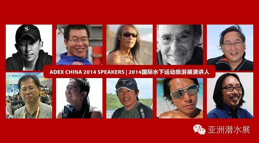 China,上海,亚洲,潜水 ADEX China亚洲潜水展--上海潜展召集令 0.jpg