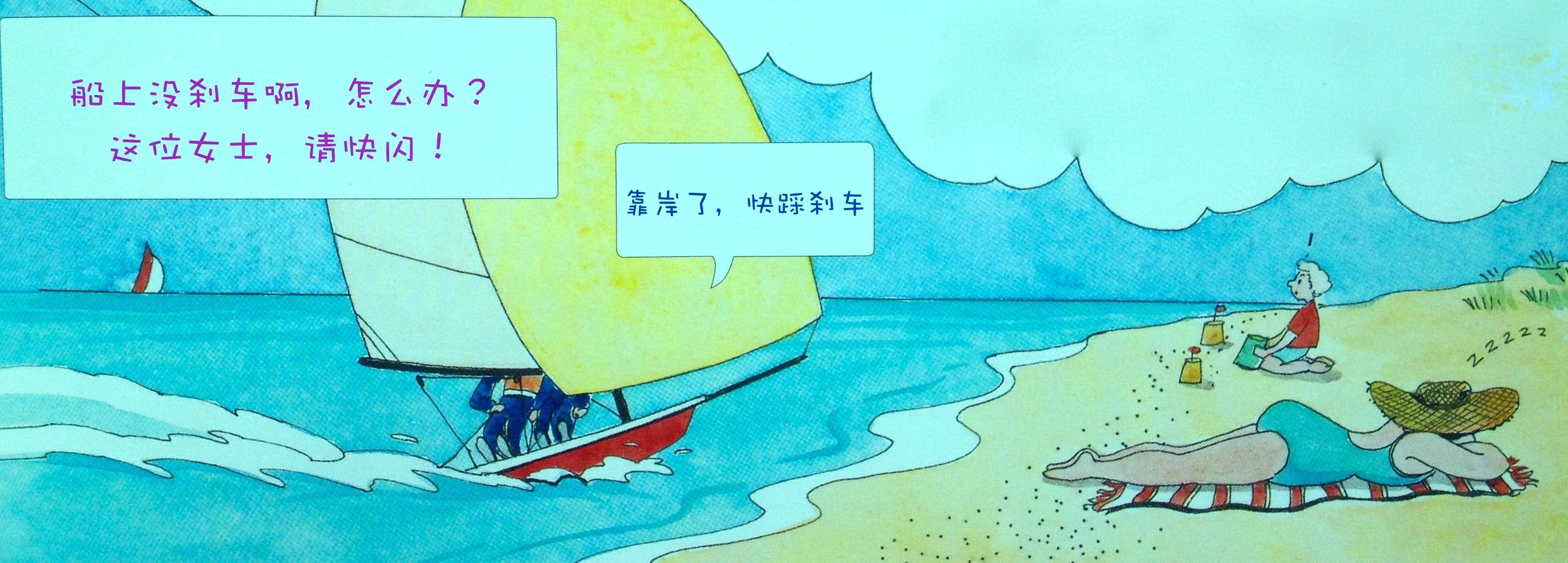 帆船,沙滩,技术 船只上下水:通常帆船可以从沙滩、浮动泊位、水泥地斜坡到出海和靠岸。 18a进出沙滩码头.jpg