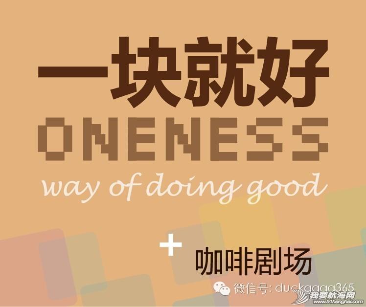 """创新,咖啡 社会创新之旅:「一块就好ONENESS」""""咖啡剧场"""" 0.jpg"""