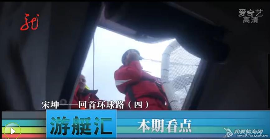 视频,《游艇汇》,宋坤,回首,环球路 视频:《游艇汇》 宋坤回首环球路 20140921 1.png