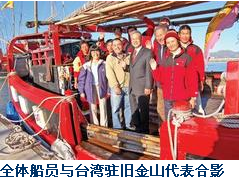太平公主号安抵旧金山 仿明清古帆船 69天完成壮举 2.png