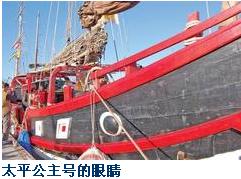 太平公主号安抵旧金山 仿明清古帆船 69天完成壮举 4.png