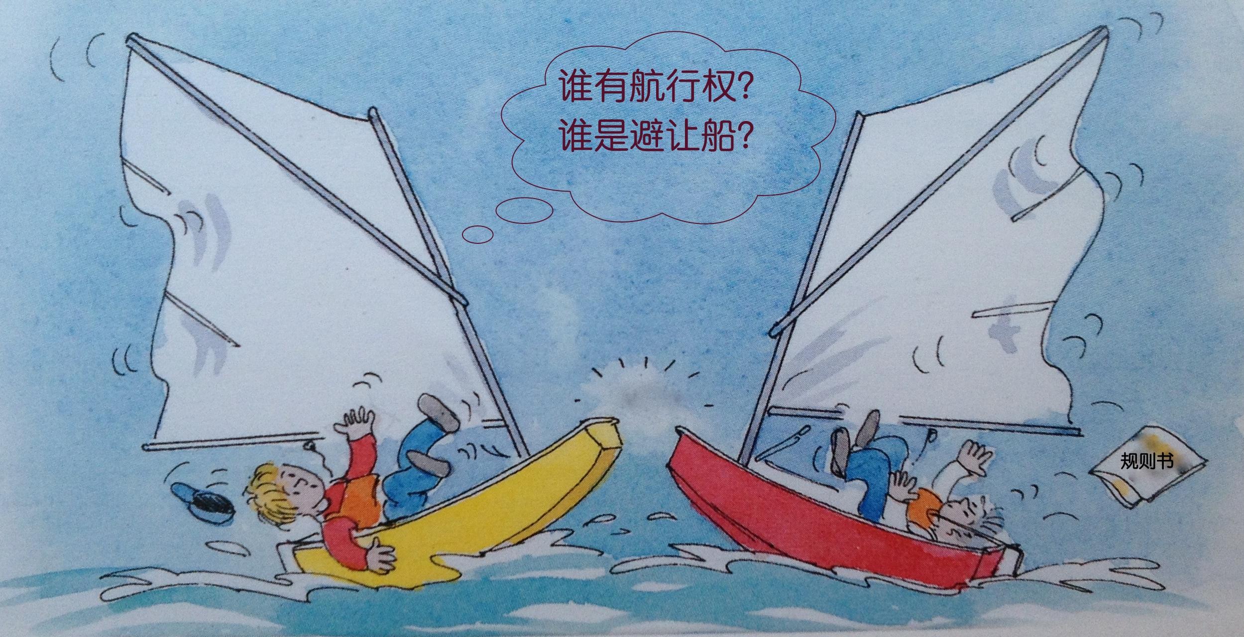 国际帆联,初学者,帆船 帆船是项绅士运动,在海上航行和比赛中,都要自觉遵守规则。 23a规则.jpg