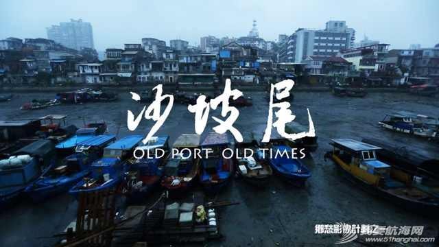 纪录片,帆船,技术,计划,历史 纪录片有关中式帆船技术遗产的保护《沙坡尾》众筹计划 4.jpg