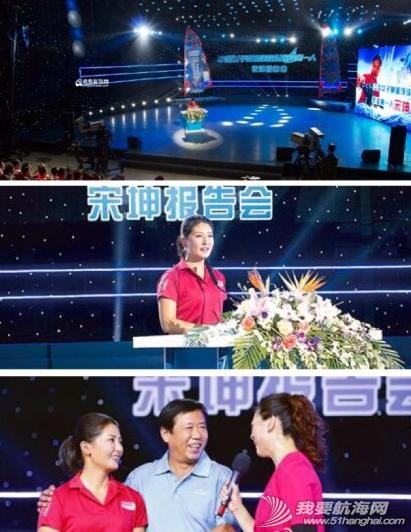 """中国女子,报告会,青岛,帆船,玫瑰 """"中国女子帆船航海第一人--宋坤报告会""""将在10月6日上午9:44青岛1台播出。 1.png"""