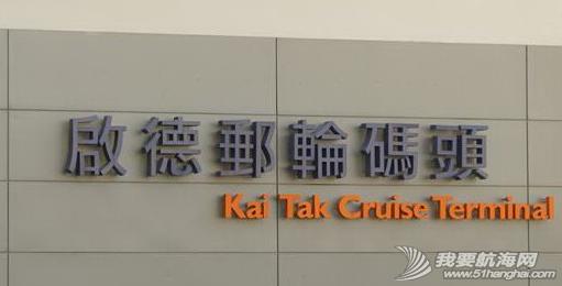 在线播放,航空母舰,香港政府,台湾媒体,邮轮旅游 香港启德机场变身邮轮码头,比航空母舰还大. 2.png