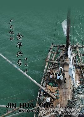 侧风南行:金华兴号古帆船云霄珠海航海记(一) 51dc354f44ee68b1f53b1.jpg
