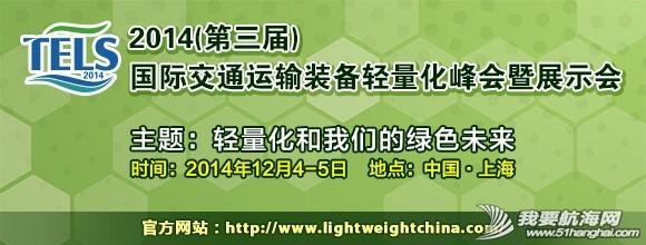 """复合材料,应用技术,交通运输,碳纤维,上海 关于举办""""2014(第三届)国际交通运输装备轻量化峰会""""的通知 wl01.jpg"""