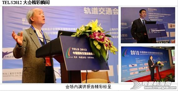 """复合材料,应用技术,交通运输,碳纤维,上海 关于举办""""2014(第三届)国际交通运输装备轻量化峰会""""的通知 LT01.jpg"""