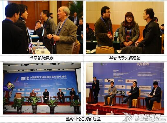 """复合材料,应用技术,交通运输,碳纤维,上海 关于举办""""2014(第三届)国际交通运输装备轻量化峰会""""的通知 LT03.jpg"""