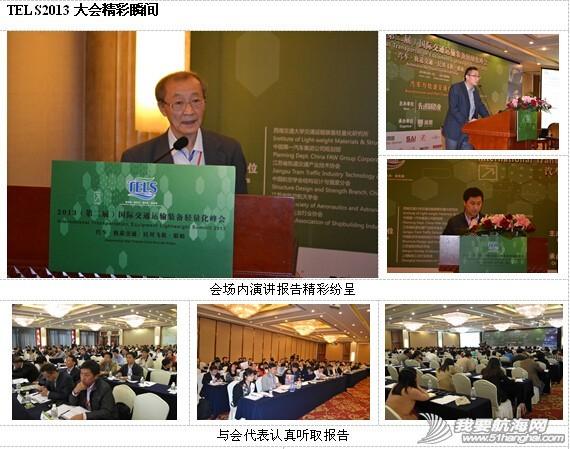 """复合材料,应用技术,交通运输,碳纤维,上海 关于举办""""2014(第三届)国际交通运输装备轻量化峰会""""的通知 LT05.jpg"""