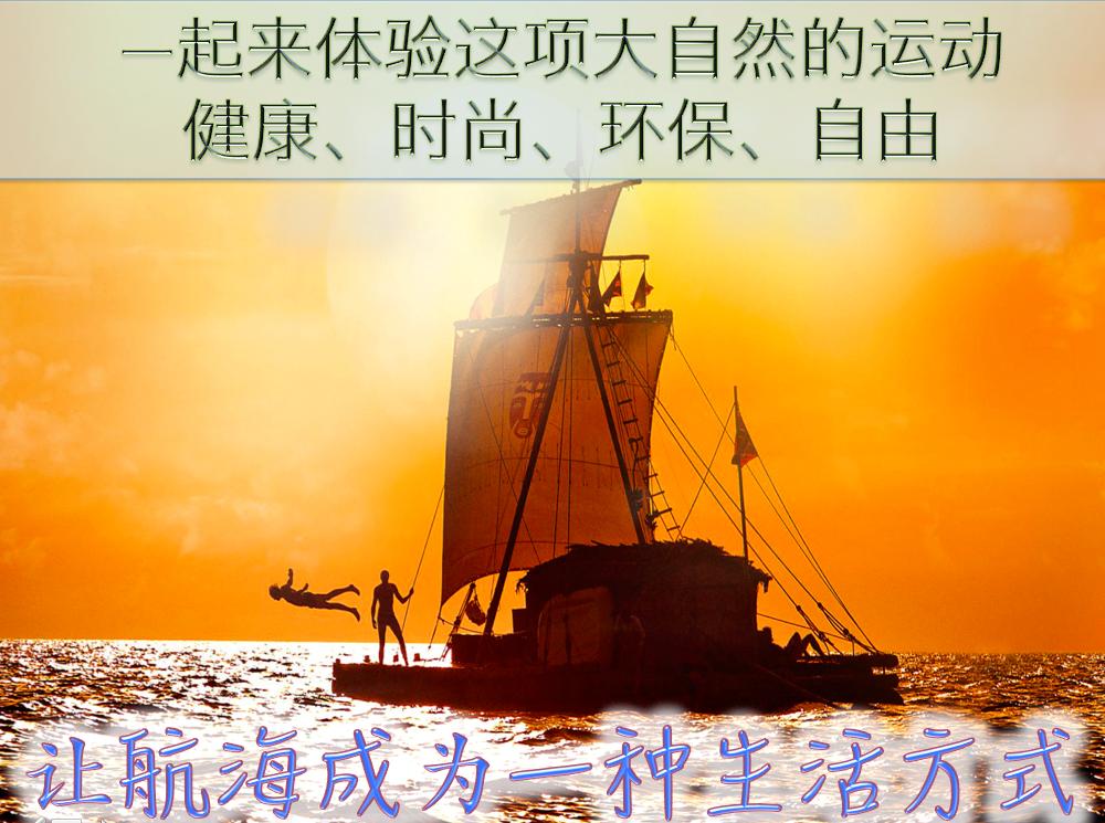 徐莉佳漫画,生活方式,水上运动,航海技术,帆船运动 让航海成为一种生活方式