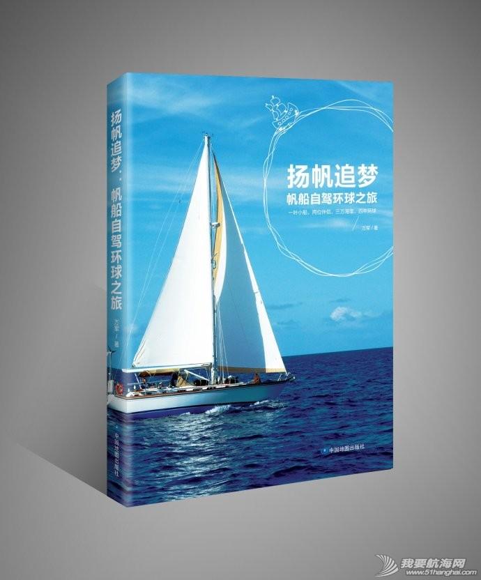 扬帆追梦,帆船,自驾环球 扬帆追梦:帆船自驾环球之后想到的 001UncWlgy6Nbb9KnJ84a&690.jpg