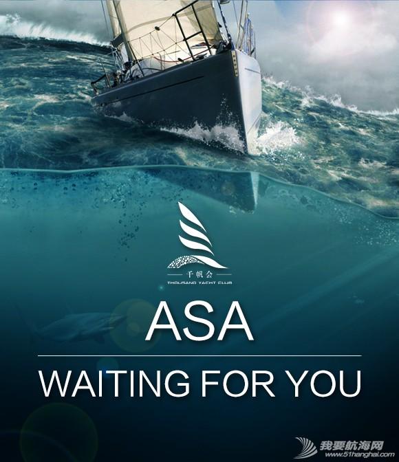 培训班,帆船,驾照 千帆ASA帆船驾照培训班再度热浪来袭! 大写2.jpg