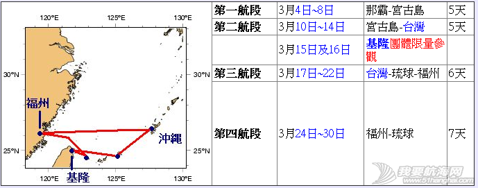 日本仿古帆船-『海星號』 将首航台灣 2.png