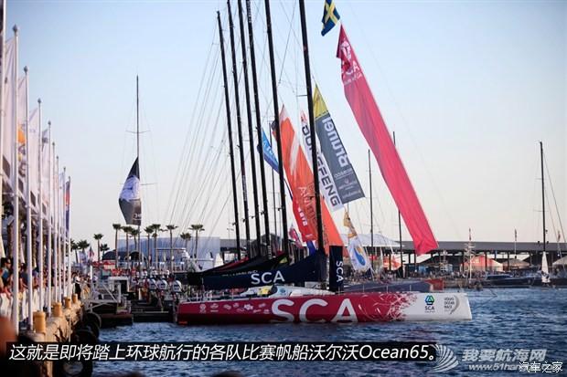 总航程7万公里沃尔沃环球帆船赛观赛记 4.jpg
