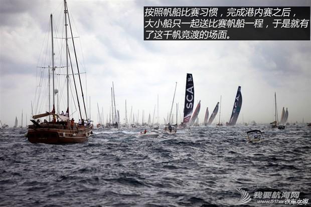 总航程7万公里沃尔沃环球帆船赛观赛记 16.jpg