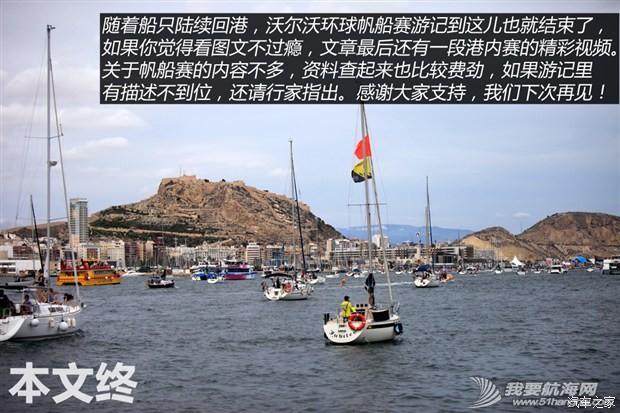 总航程7万公里沃尔沃环球帆船赛观赛记 17.jpg