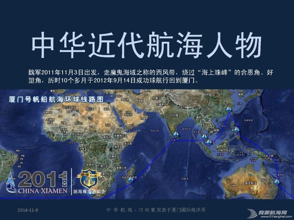 """中国十大,中华民族,规划设计,好望角,波士顿 抢救中式帆船文化(五)""""中华航海""""演讲建议---保护中式帆船方法 9.jpg"""