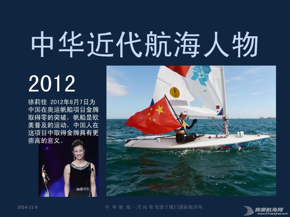 """中国十大,中华民族,规划设计,好望角,波士顿 抢救中式帆船文化(五)""""中华航海""""演讲建议---保护中式帆船方法 10.jpg"""