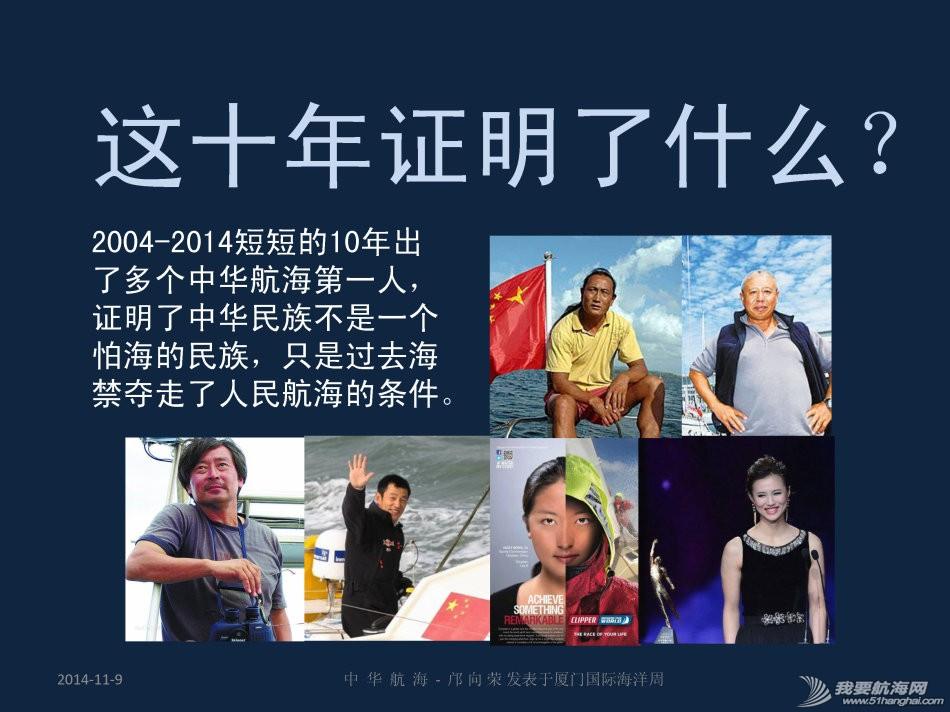 """中国十大,中华民族,规划设计,好望角,波士顿 抢救中式帆船文化(五)""""中华航海""""演讲建议---保护中式帆船方法 15.jpg"""