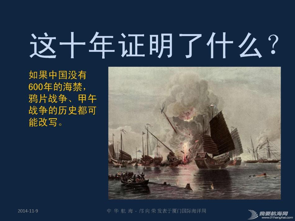"""中国十大,中华民族,规划设计,好望角,波士顿 抢救中式帆船文化(五)""""中华航海""""演讲建议---保护中式帆船方法 16.jpg"""