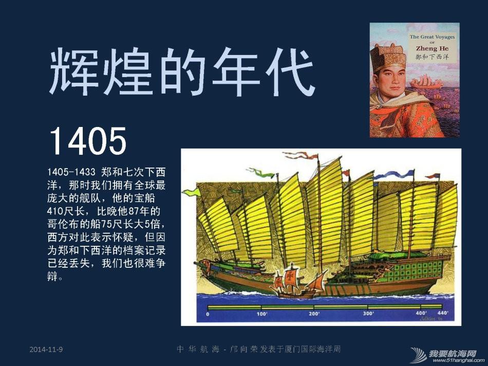 """中国十大,中华民族,规划设计,好望角,波士顿 抢救中式帆船文化(五)""""中华航海""""演讲建议---保护中式帆船方法 17.jpg"""