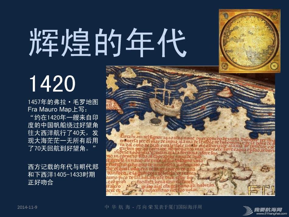 """中国十大,中华民族,规划设计,好望角,波士顿 抢救中式帆船文化(五)""""中华航海""""演讲建议---保护中式帆船方法 19.jpg"""