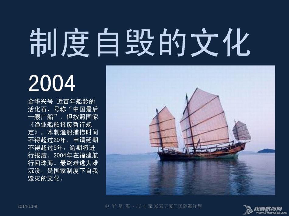 """中国十大,中华民族,规划设计,好望角,波士顿 抢救中式帆船文化(五)""""中华航海""""演讲建议---保护中式帆船方法 21.jpg"""