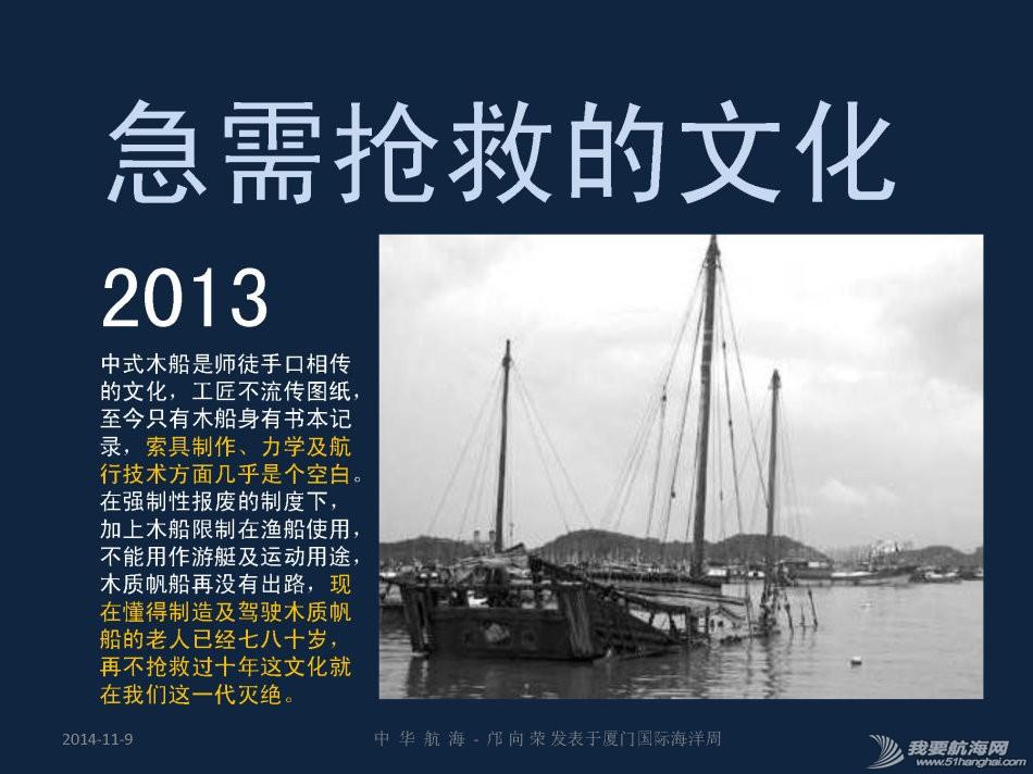 """中国十大,中华民族,规划设计,好望角,波士顿 抢救中式帆船文化(五)""""中华航海""""演讲建议---保护中式帆船方法 22.jpg"""