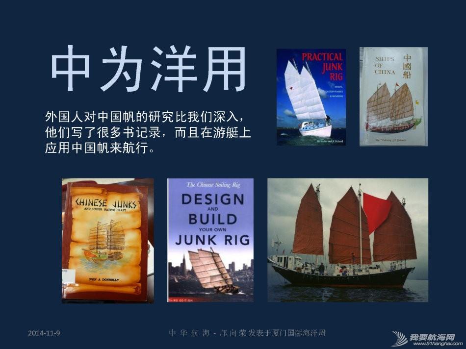 """中国十大,中华民族,规划设计,好望角,波士顿 抢救中式帆船文化(五)""""中华航海""""演讲建议---保护中式帆船方法 23.jpg"""