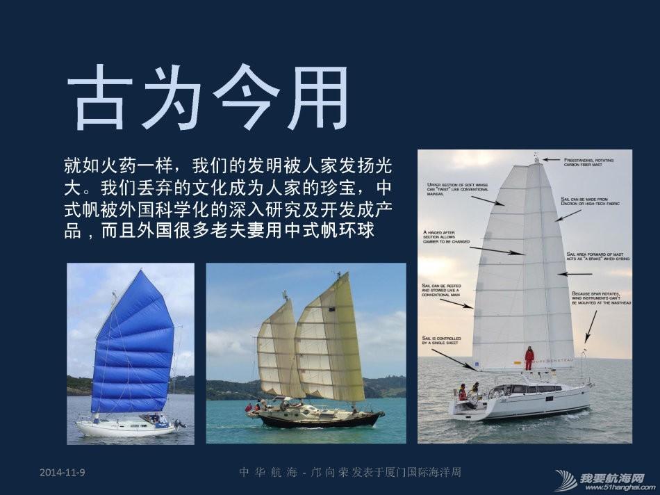 """中国十大,中华民族,规划设计,好望角,波士顿 抢救中式帆船文化(五)""""中华航海""""演讲建议---保护中式帆船方法 24.jpg"""