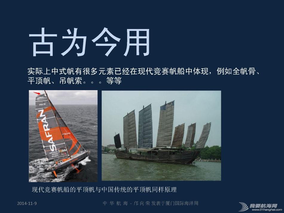 """中国十大,中华民族,规划设计,好望角,波士顿 抢救中式帆船文化(五)""""中华航海""""演讲建议---保护中式帆船方法 25.jpg"""