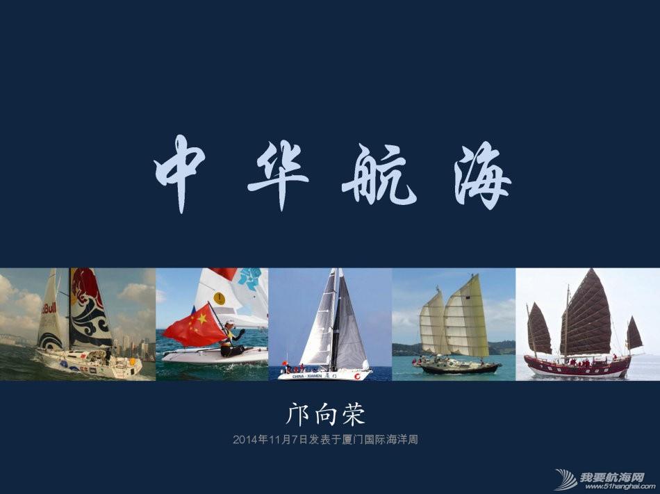 """中国十大,中华民族,规划设计,好望角,波士顿 抢救中式帆船文化(五)""""中华航海""""演讲建议---保护中式帆船方法 1.jpg"""