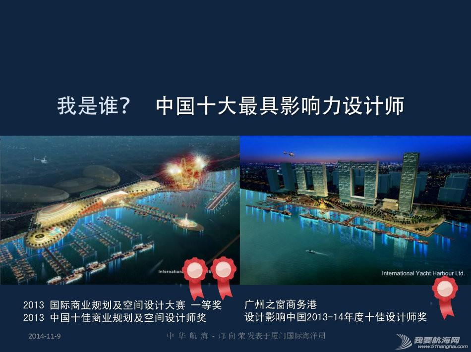 """中国十大,中华民族,规划设计,好望角,波士顿 抢救中式帆船文化(五)""""中华航海""""演讲建议---保护中式帆船方法 3.jpg"""