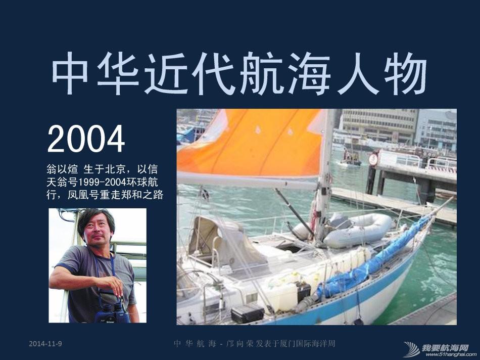 """中国十大,中华民族,规划设计,好望角,波士顿 抢救中式帆船文化(五)""""中华航海""""演讲建议---保护中式帆船方法 5.jpg"""