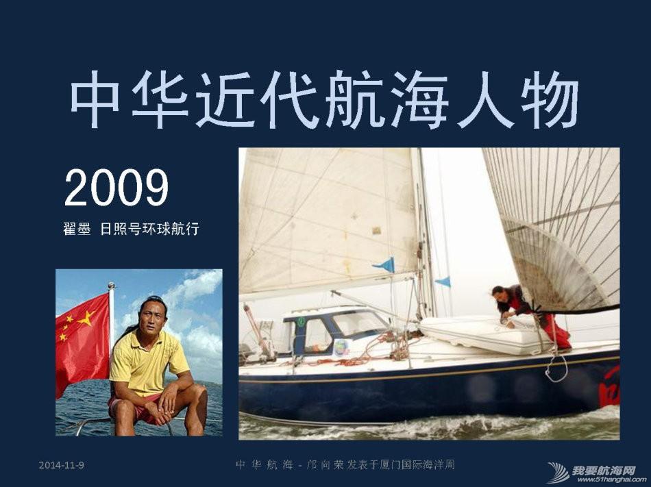 """中国十大,中华民族,规划设计,好望角,波士顿 抢救中式帆船文化(五)""""中华航海""""演讲建议---保护中式帆船方法 6.jpg"""