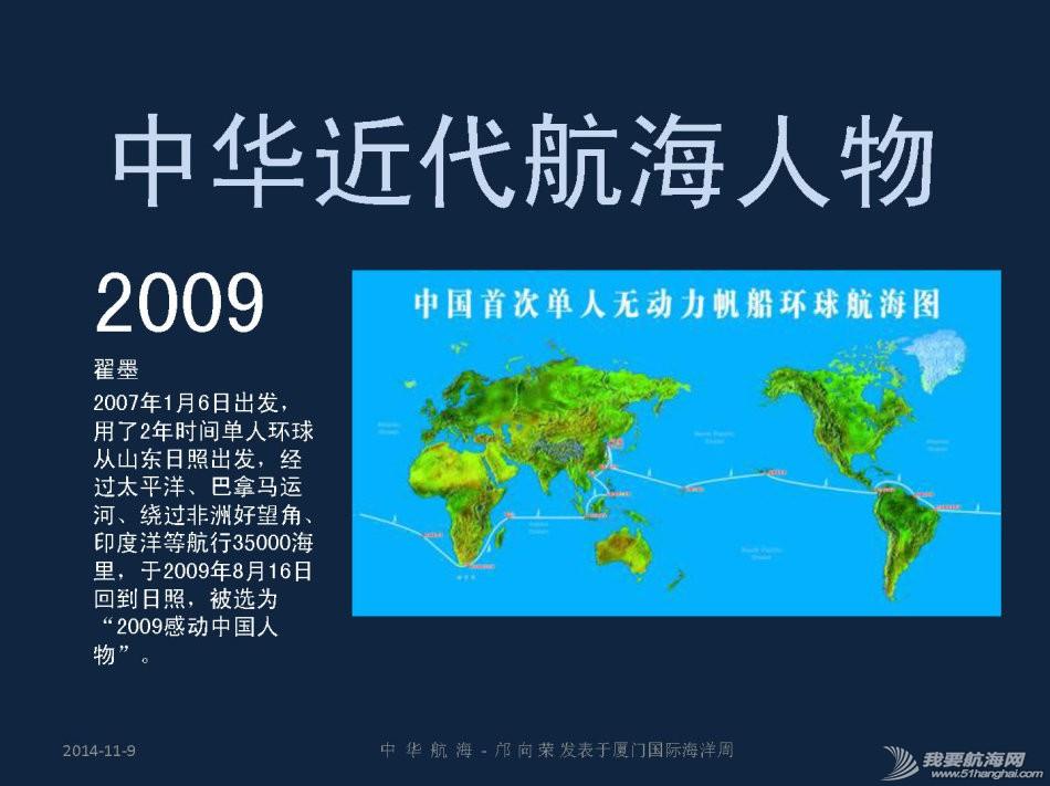 """中国十大,中华民族,规划设计,好望角,波士顿 抢救中式帆船文化(五)""""中华航海""""演讲建议---保护中式帆船方法 7.jpg"""