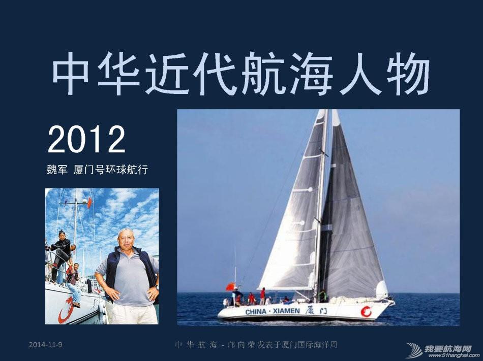 """中国十大,中华民族,规划设计,好望角,波士顿 抢救中式帆船文化(五)""""中华航海""""演讲建议---保护中式帆船方法 8.jpg"""