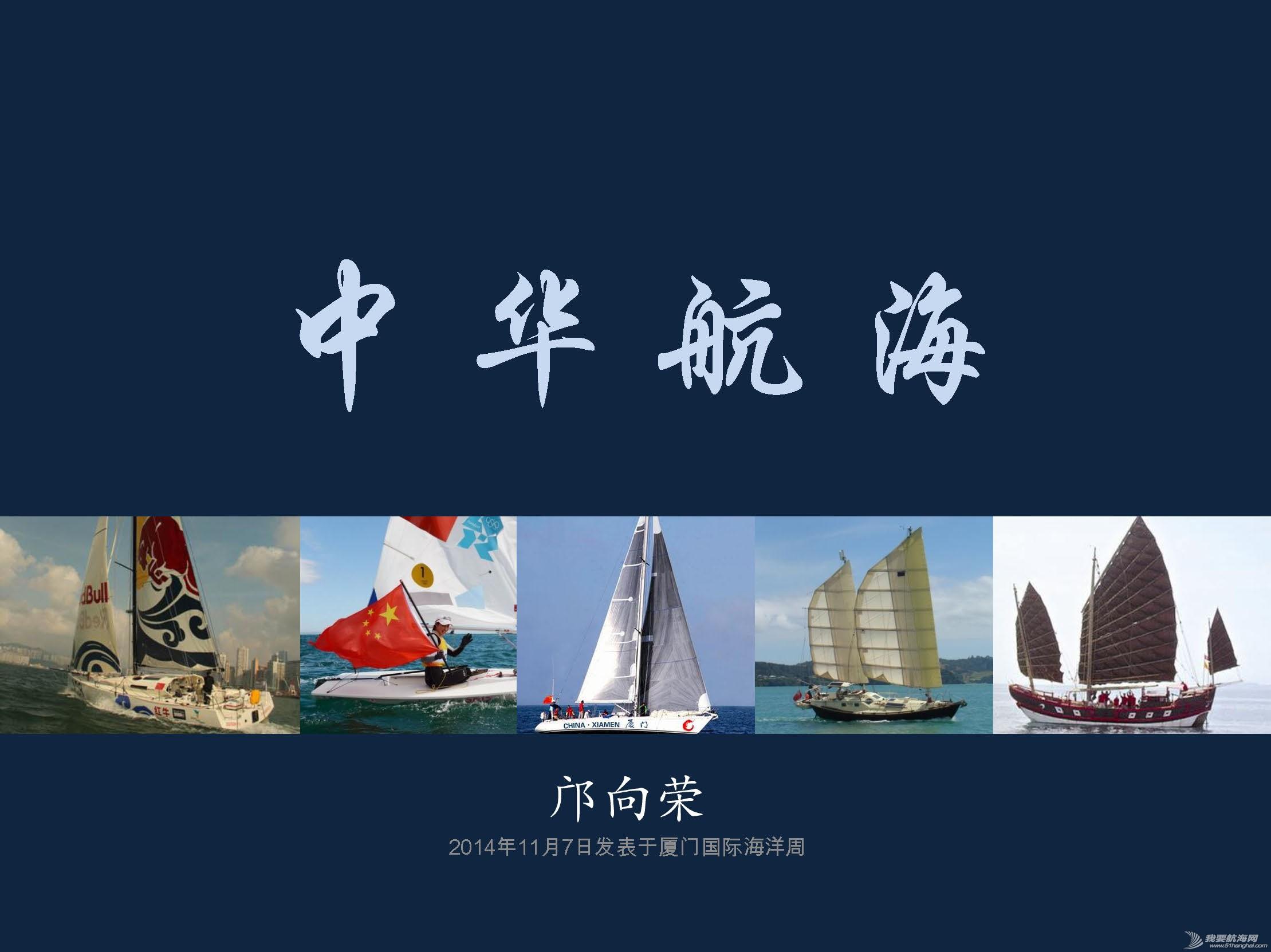 """抢救中式帆船文化(五)""""中华航海""""演讲建议保护中式帆船方法"""