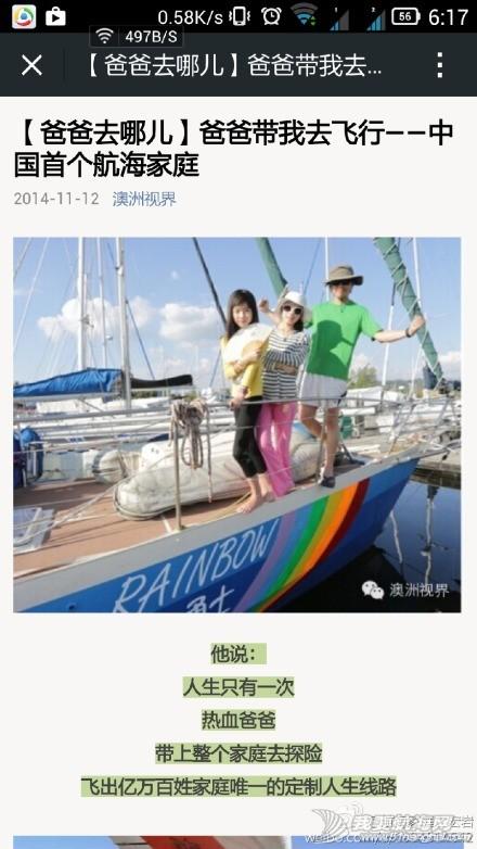 澳大利亚,身心疲惫,彩虹,大拇指,中国 在澳洲的朋友可以在微信上订阅澳洲视界!航海家庭登上澳洲视界的主页!飞越澳大利亚! 1.jpg