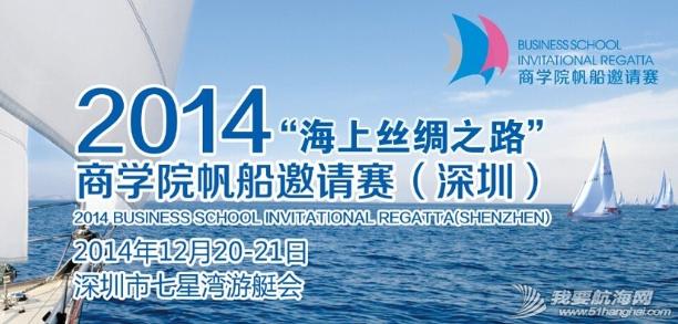 """爱好者,帆船运动,生活方式,海南岛,嘉年华 """"海上丝绸之路""""商学院帆船邀请赛扬帆起航"""
