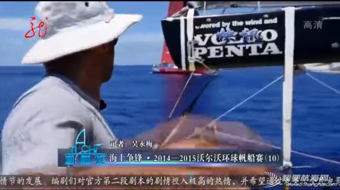 钓鱼乐趣,沃尔沃环球帆船赛,《游艇汇》,视频 视频:《游艇汇》 首次体验钓鱼乐趣 2014-15沃尔沃环球帆船赛(10) 20141214 111.png
