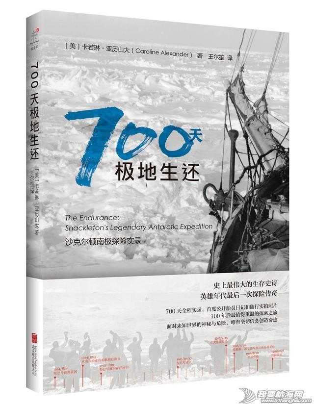 极端天气,航海,生存者,探险者,书籍 给大家推荐一本航海书籍:不是因为有希望才要坚持,而是坚持就一定有希望. 0.jpg
