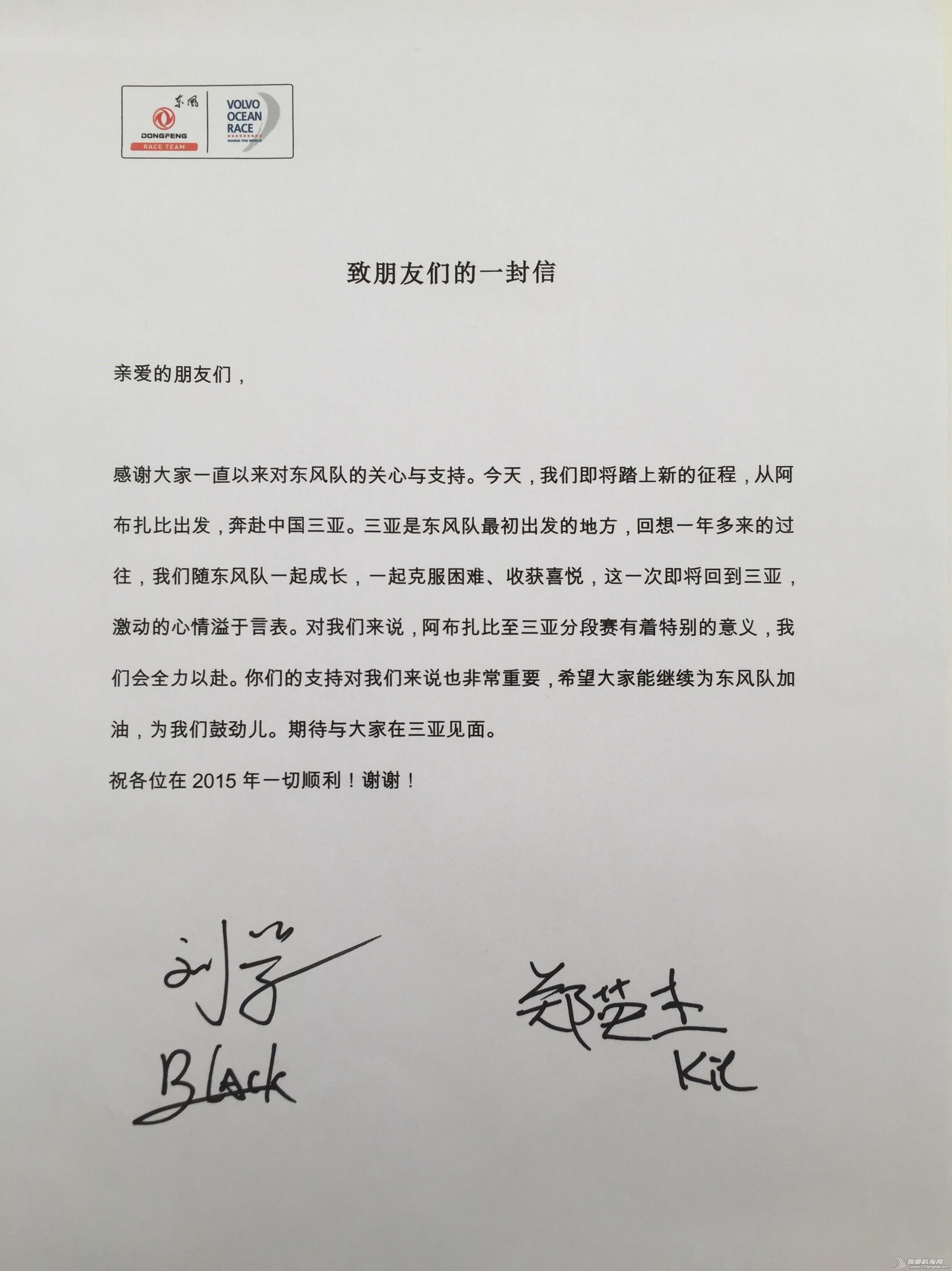 北京时间,阿布扎比,中国籍,朋友,三亚 出发三亚 |  致朋友们的一封信