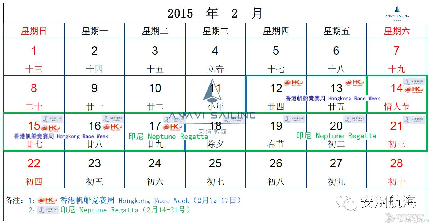东南亚,2014,帆船,日历,赛事 安澜航海 1420830796.png